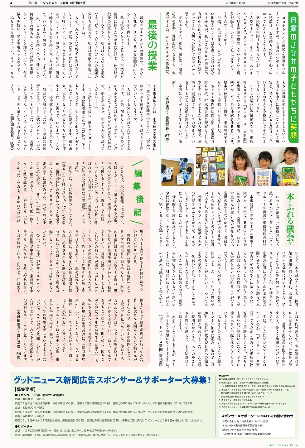 グッドニュース創刊02_4P.jpg