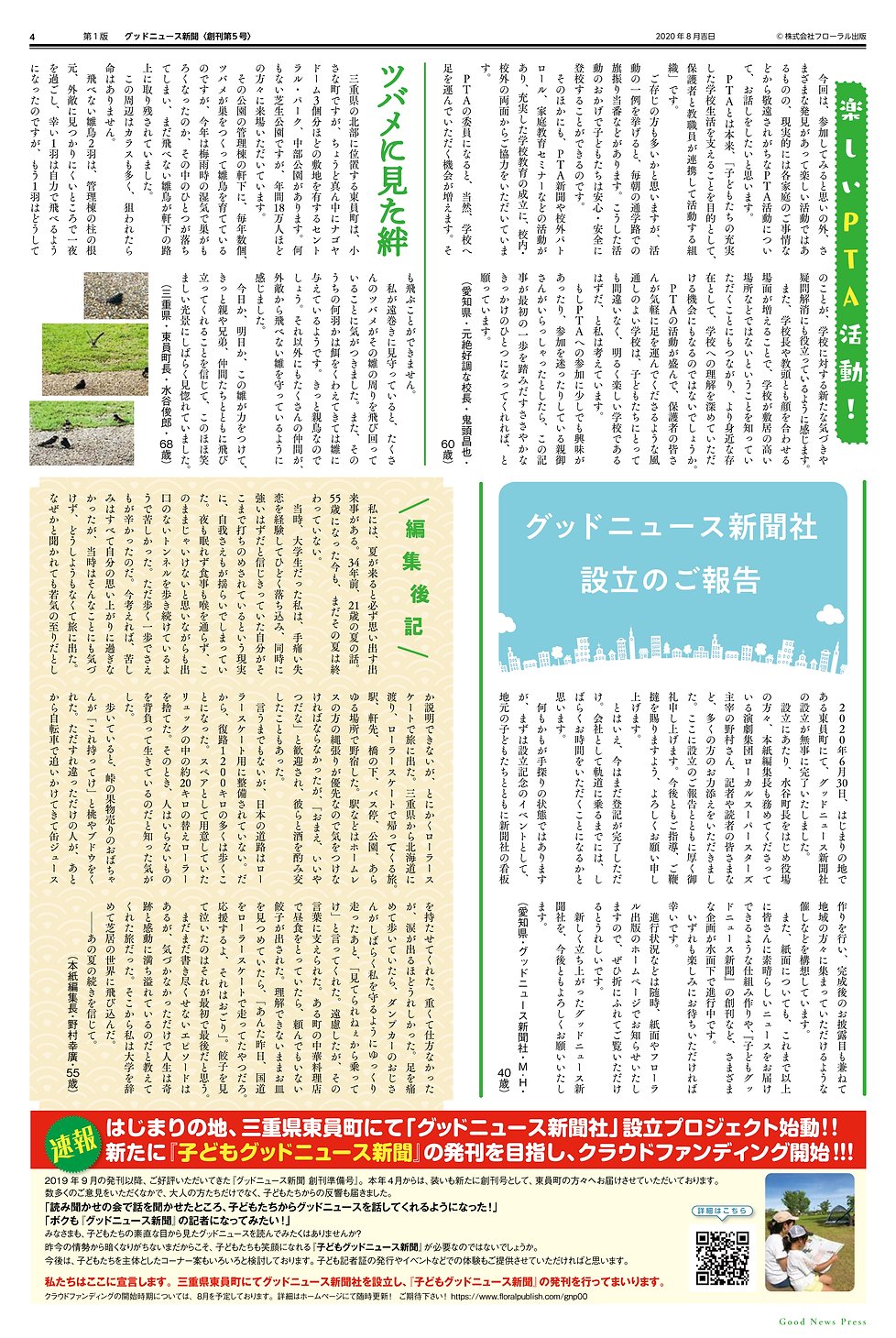GNP5go_webyo (1)_ページ_4.png