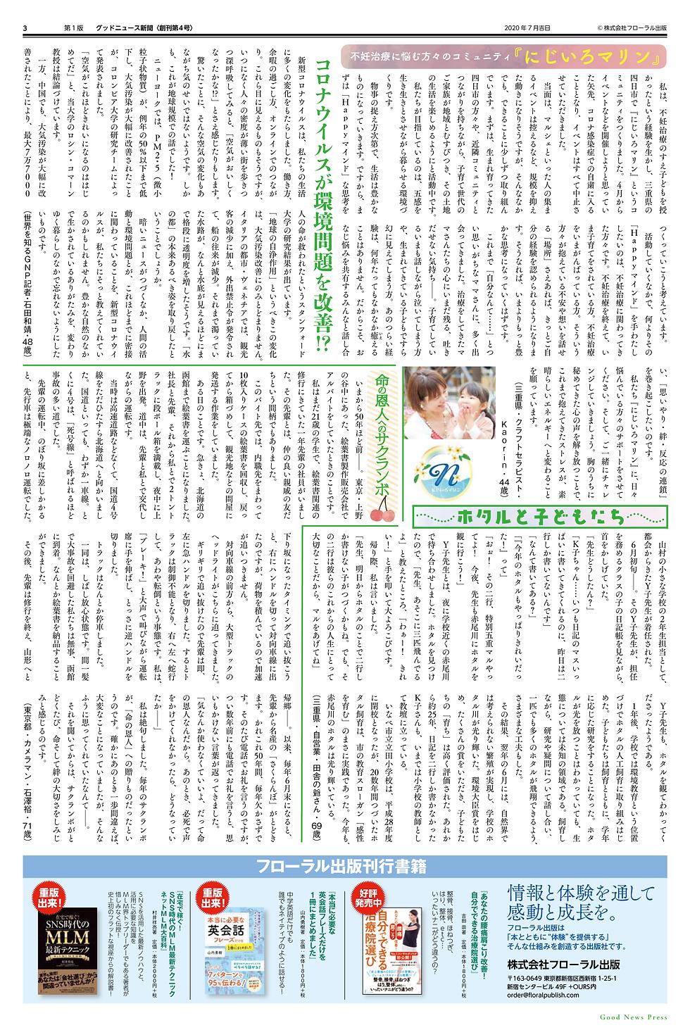 GNP4go-webyo_ページ_3.png