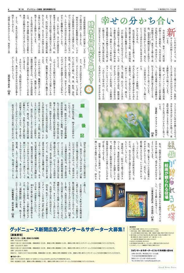 GNP6go-nyuko4.jpg