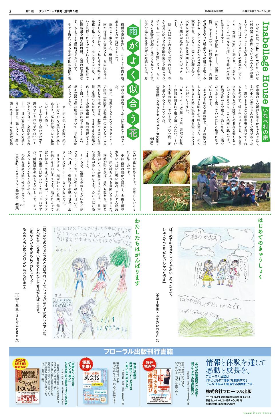 GNP5go_webyo (1)_ページ_3.png