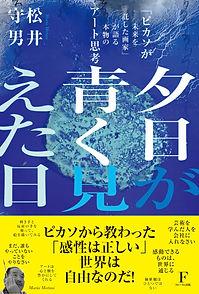 210629 ★松井画伯本書影(帯あり).jpg