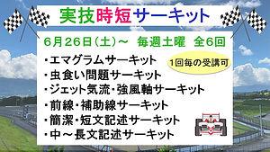 実技時短サーキット(HP・宣伝用).jpg