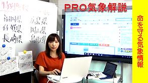 PRO気象解説キャプチャ035.png