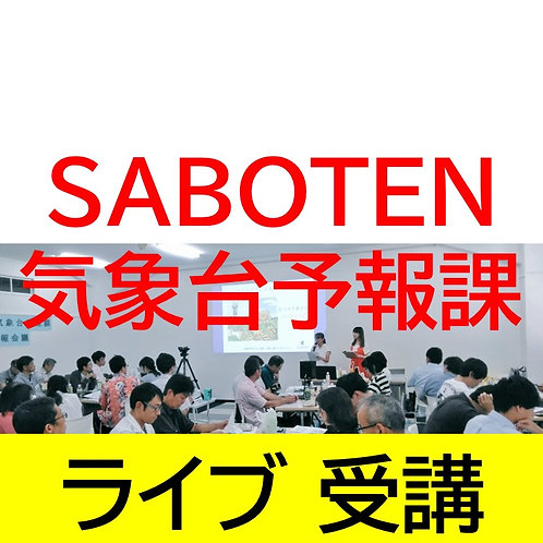SABOTEN気象台予報課/第14回予報会議/ライブ