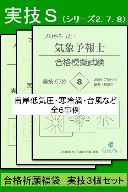実技 S (シリーズ2,7,8)