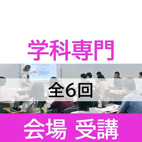 学科専門コース/全6回/会場受講