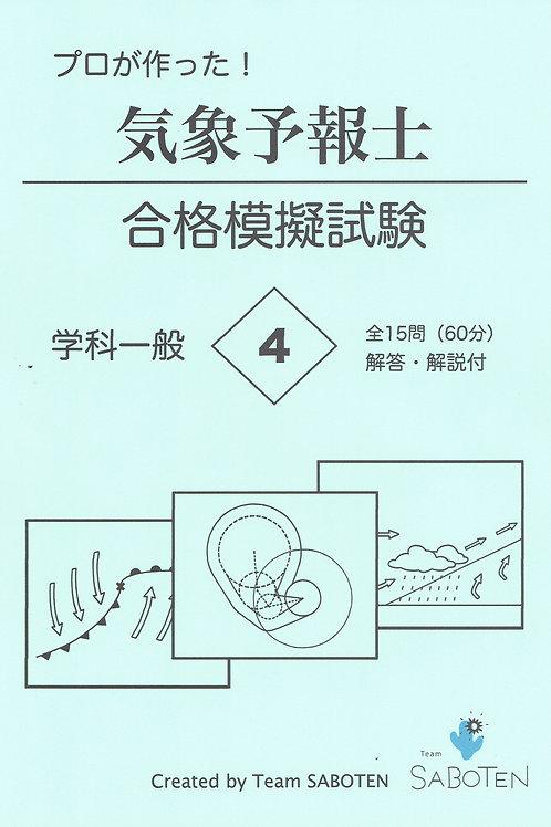 学科一般 シリーズ4