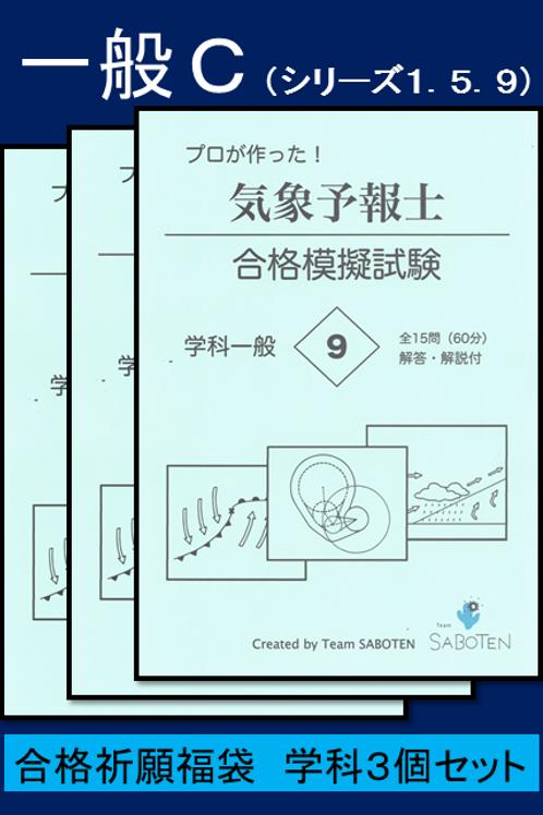 学科一般 C (シリーズ1,5,9)