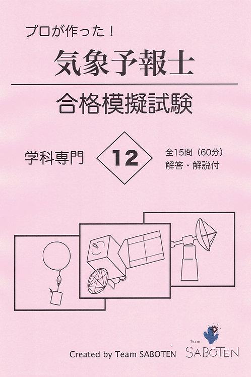 学科専門 シリーズ12
