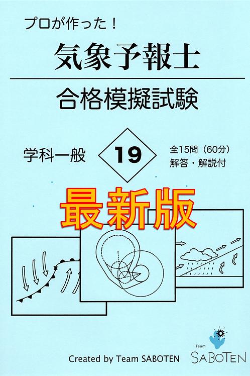 学科一般 シリーズ19