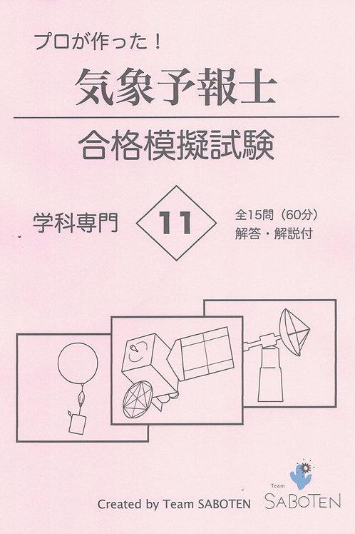 学科専門 シリーズ11