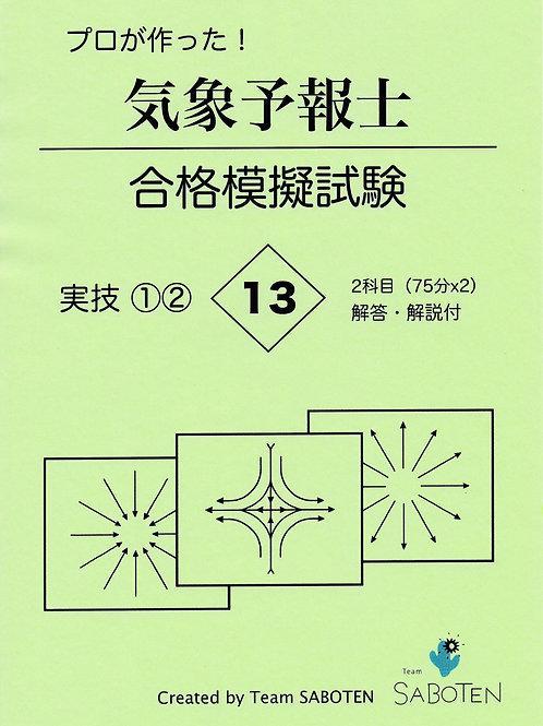 実技 シリーズ13