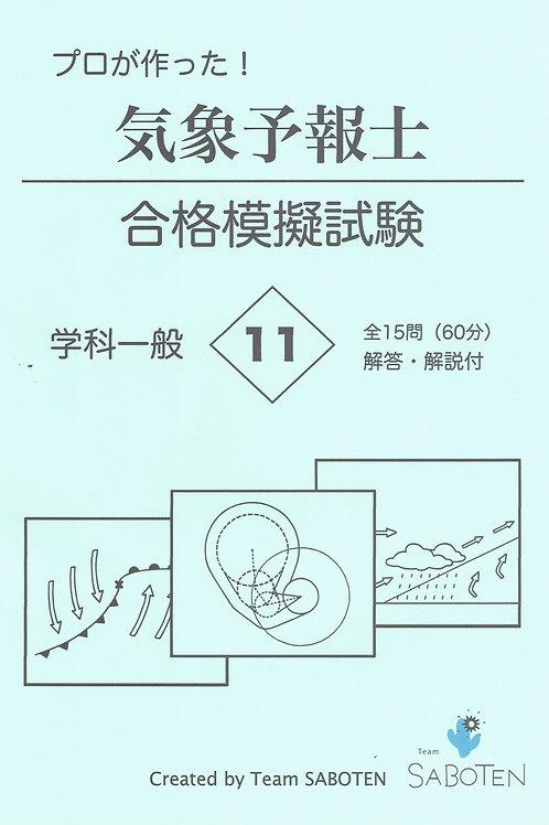学科一般 シリーズ11