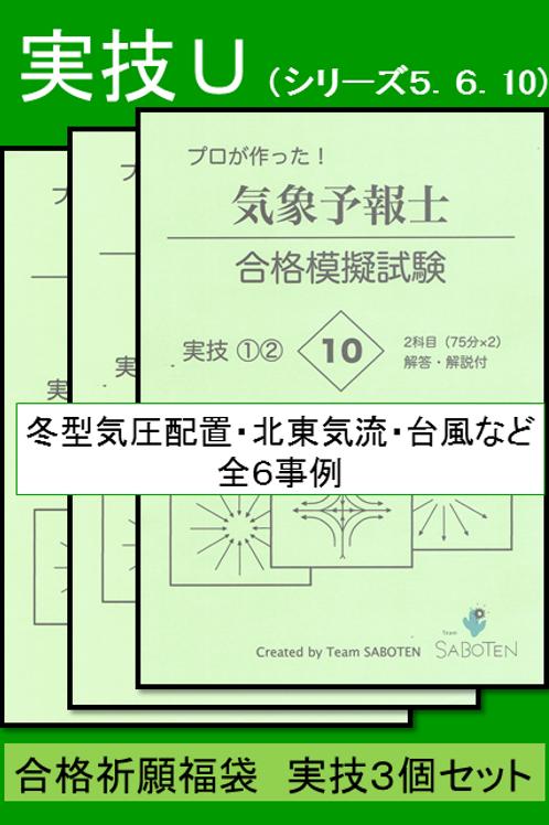 実技 U (シリーズ5,6,10)