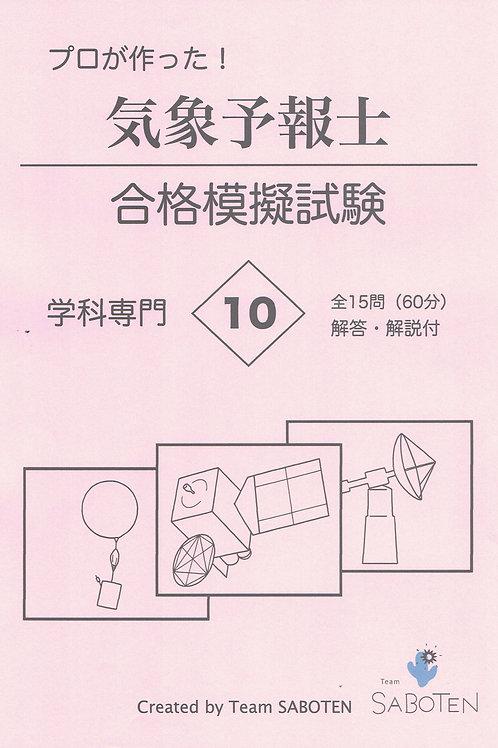 学科専門 シリーズ10