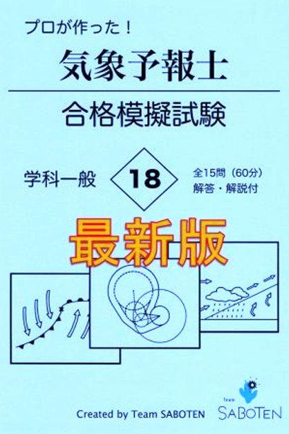 学科一般 シリーズ18