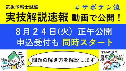 実技解説速報の宣伝画像.jpg