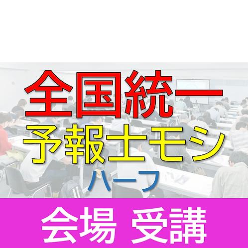 全国統一予報士モシ(ハーフ)/会場受講