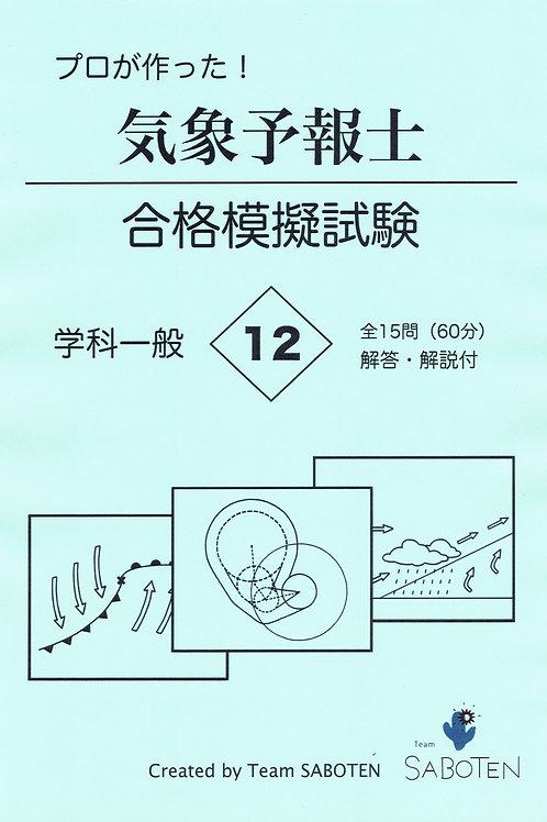 学科一般 シリーズ12
