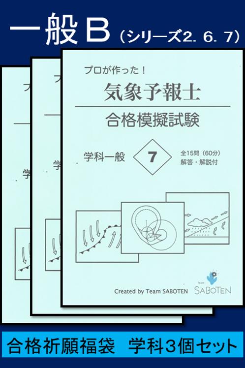 学科一般 B (シリーズ2,6,7)