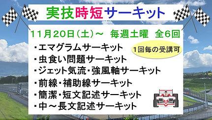 実技時短サーキット画像2021秋冬期.jpg