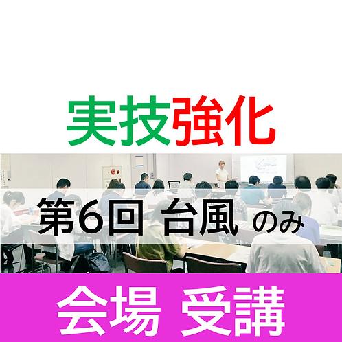 実技強化コース/第6回台風のみ/会場受講