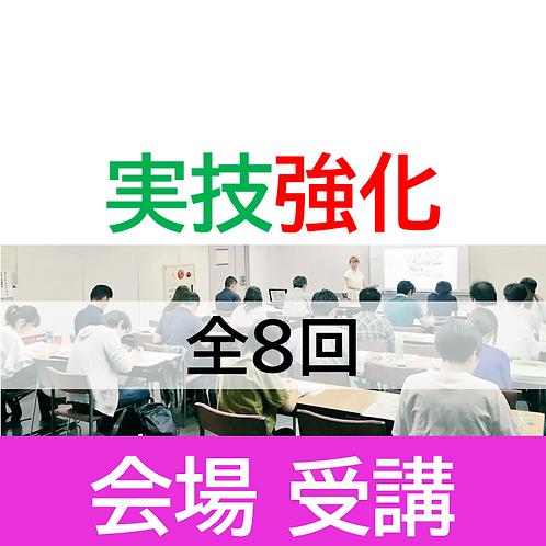 実技強化コース/全8回/会場受講