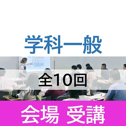 学科一般コース/全10回/会場受講
