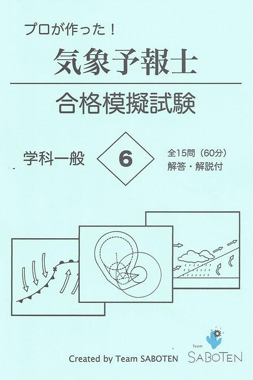 学科一般 シリーズ6