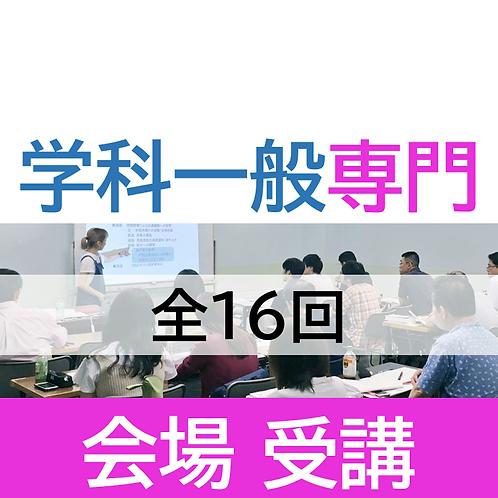 学科一般・専門コース/全16回/会場受講
