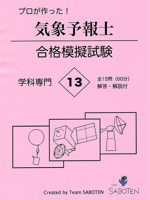 学科専門 シリーズ13