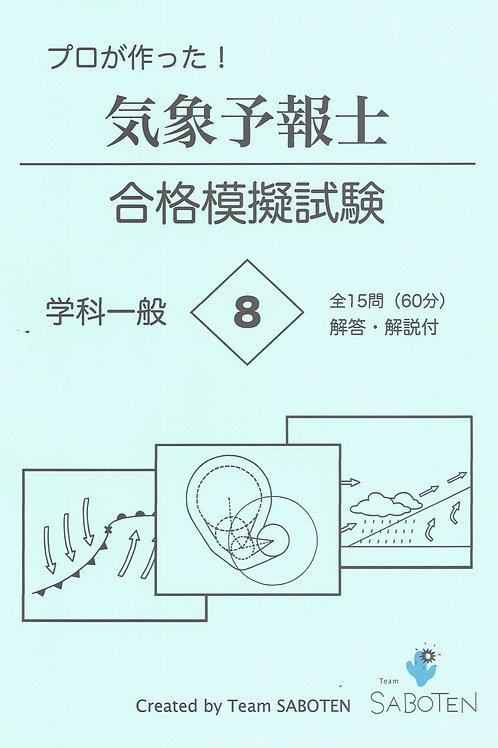 学科一般 シリーズ8