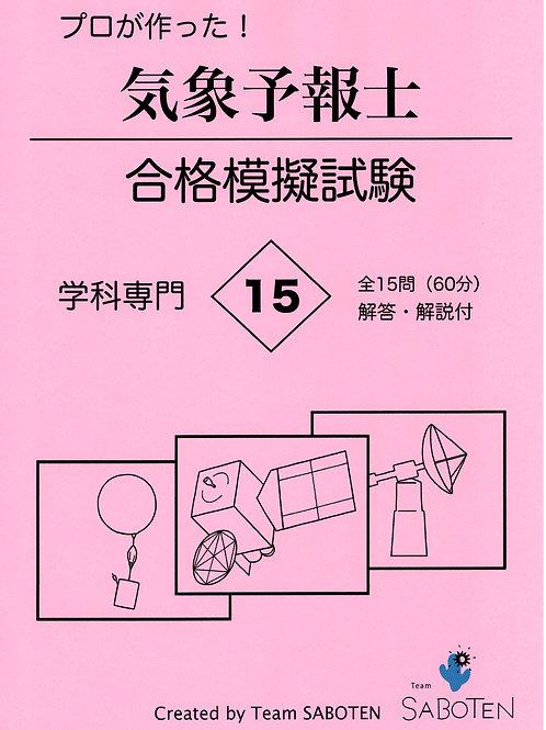 学科専門 シリーズ15
