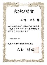 気象防災アドバイザー受講証明書.png