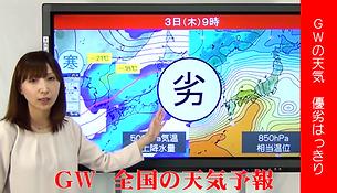 全国天気091.png