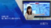 台風TV012.png