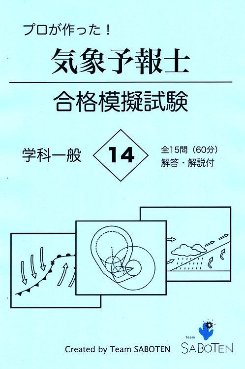学科一般 シリーズ14