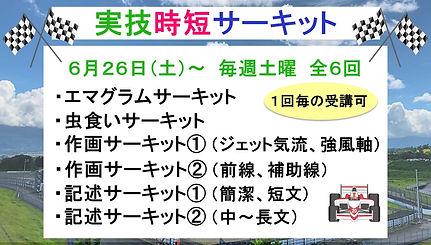 実技時短サーキット・カリキュラム.jpg