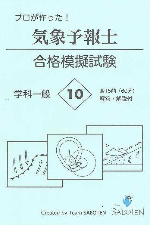 学科一般 シリーズ10