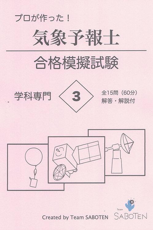 学科専門 シリーズ3
