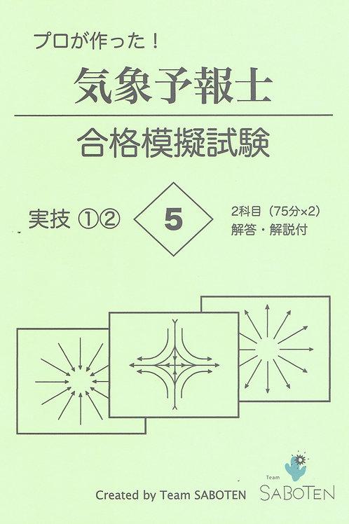 実技 シリーズ5