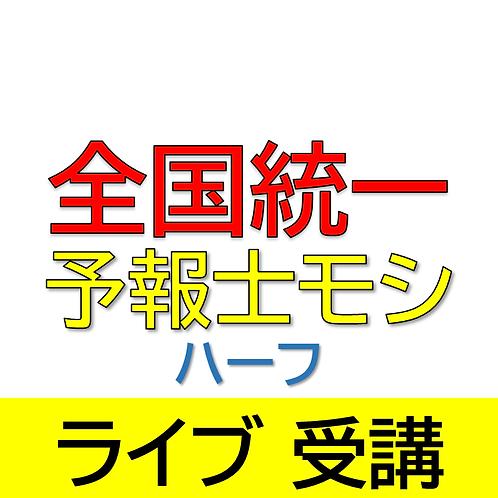 全国統一予報士モシ(ハーフ)/ライブ受講