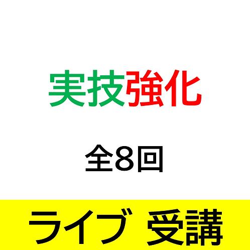 (仮)実技強化コース/全8回/ライブ受講
