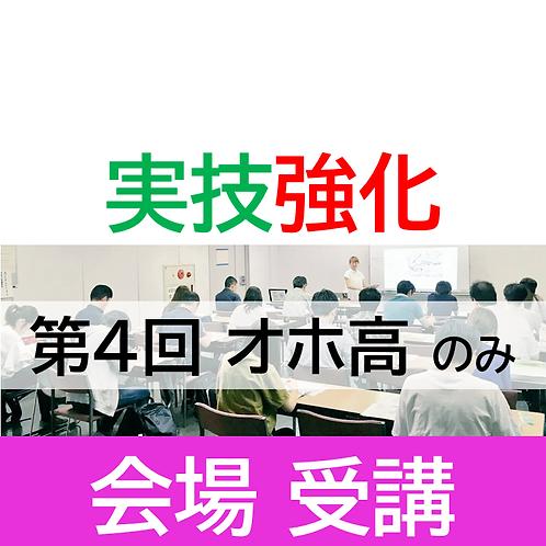 実技強化コース/第4回オホ高のみ/会場受講