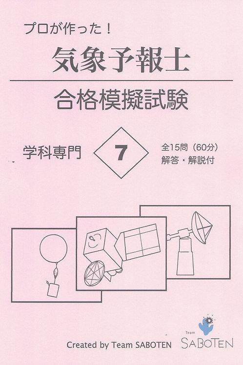 学科専門 シリーズ7