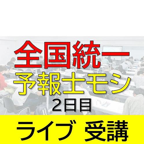 全国統一予報士モシ/2日目