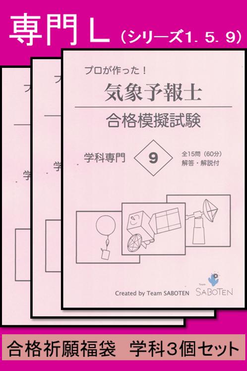 学科専門 L (シリーズ1,5,9)