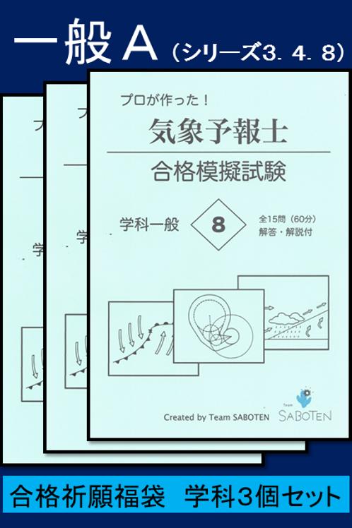 学科一般 A (シリーズ3,4,8)