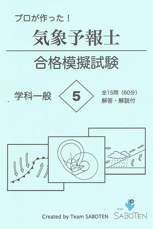 学科一般 シリーズ5